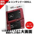 New ニンテンドー3DS LL 本体 メタリックレッド 〔 3DS 本体 〕《 新品 ゲーム 》