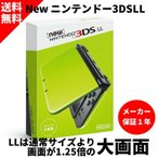 New ニンテンドー3DS LL 本体 ライム×ブラック 〔 3DS 本体 〕《 新品 ゲーム 》