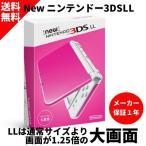 New ニンテンドー3DS LL 本体 ピンク×ホワイト 〔 3DS 本体 〕《 新品 ゲーム 》