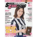 新品本/サッカーゲームキング