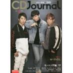 新品本/CDジャーナル