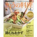 新品本/NHK きょうの料理