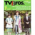 新品本/TV Bros.(テレビブロス)