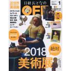 Yahoo!ドラマYahoo!店新品本/日経おとなのOFF