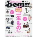 新品本/Begin(ビギン)