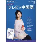 新品本/NHKテレビテレビで中国語