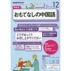 新品本/NHKラジオおもてなしの中国語