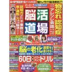 新品本/わかさ増刊