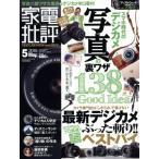 新品本/家電批評