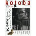 新品本/kotoba(ことば)
