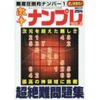 新品本/楽しいクロスワードBestColle増刊