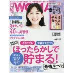 新品本/日経ウーマン別冊