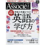 新品本/日経ビジネスアソシエ