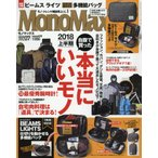 新品本/Mono Max(モノマックス)
