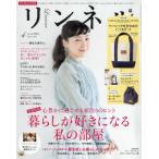 新品本/リンネル