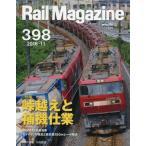 新品本/Rail Magazine
