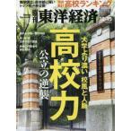 新品本/週刊東洋経済