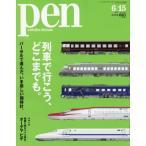 Yahoo!ドラマYahoo!店新品本/Pen(ペン)