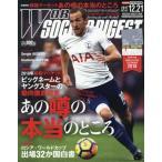 新品本/ワールドサッカーダイジェスト