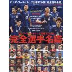 新品本/ワールドサッカーダイジェスト増刊