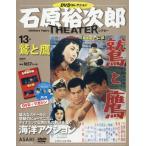 石原裕次郎シアター DVDコレクション 13号  分冊百科