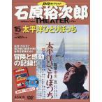 石原裕次郎シアター DVDコレクション 15号  分冊百科