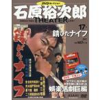 石原裕次郎シアター DVDコレクション 17号  分冊百科