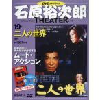 石原裕次郎シアター DVDコレクション 19号  分冊百科