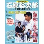 石原裕次郎シアター DVDコレクション 2号  分冊百科