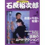 石原裕次郎シアター DVDコレクション 4号  分冊百科