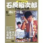 石原裕次郎シアター DVDコレクション 6号  分冊百科