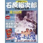 石原裕次郎シアター DVDコレクション 22号  分冊百科
