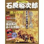 石原裕次郎シアター DVDコレクション 24号  分冊百科