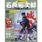 石原裕次郎シアター DVDコレクション 26号  分冊百科