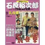 石原裕次郎シアター DVDコレクション 9号  分冊百科