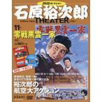 石原裕次郎シアター DVDコレクション 11号  分冊百科
