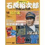 石原裕次郎シアター DVDコレクション 14号  分冊百科