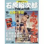 石原裕次郎シアター DVDコレクション 16号  分冊百科