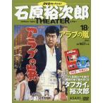 石原裕次郎シアター DVDコレクション 18号  分冊百科