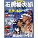 石原裕次郎シアター DVDコレクション 20号  分冊百科