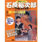 石原裕次郎シアター DVDコレクション 3号  分冊百科