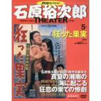 石原裕次郎シアター DVDコレクション 5号  分冊百科
