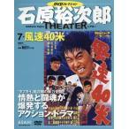 石原裕次郎シアター DVDコレクション 7号  分冊百科