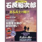 石原裕次郎シアター DVDコレクション 23号  分冊百科