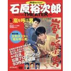 石原裕次郎シアター DVDコレクション 1号  分冊百科
