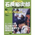 石原裕次郎シアター DVDコレクション 10号  分冊百科