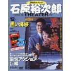 石原裕次郎シアター DVDコレクション 12号  分冊百科