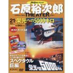 石原裕次郎シアター DVDコレクション 21号  分冊百科
