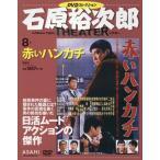 石原裕次郎シアター DVDコレクション 8号  分冊百科
