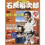 石原裕次郎シアター DVDコレクション 39号   分冊百科